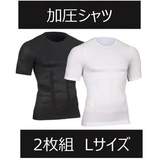 加圧インナー 加圧シャツ 2枚組 白黒Lサイズ(Tシャツ/カットソー(半袖/袖なし))