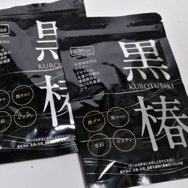 黒椿 1袋30日分 未開封 + おまけ 食品/飲料/酒の健康食品(その他)の商品写真