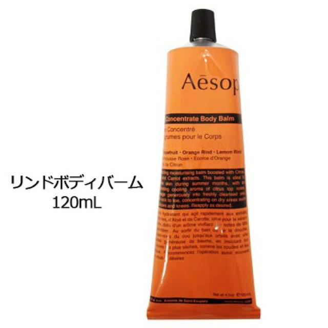 Aesop(イソップ)のイソップ リンド ボディバーム 120ml コスメ/美容のボディケア(ボディクリーム)の商品写真