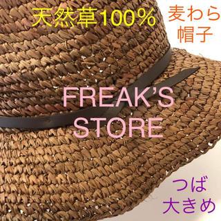 フリークスストア(FREAK'S STORE)の天然草 100%  FREAK'S STORE 麦 帽 ストローハット(麦わら帽子/ストローハット)