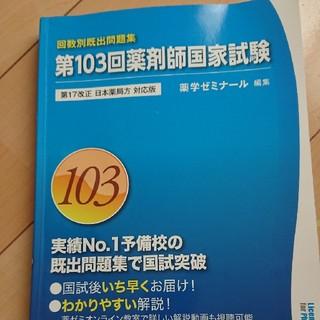 せつ様 薬剤師国家試験103回(語学/参考書)