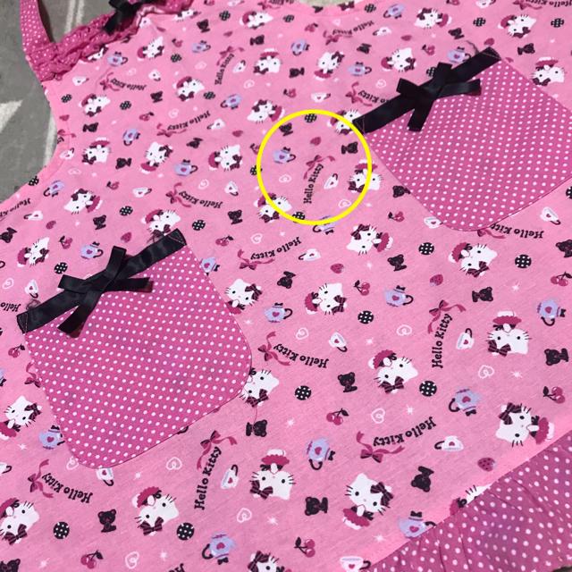 サンリオ(サンリオ)のキティ エプロン  130cm キッズ/ベビー/マタニティのこども用ファッション小物(その他)の商品写真