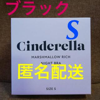 シンデレラ - シンデレラ マシュマロ リッチ ナイトブラ Sサイズ ブラック