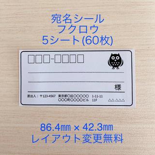 No.B04 フクロウ01 宛名シール 差出人あり(宛名シール)