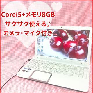 東芝 - 大人可愛いホワイト✨高性能Core i5+8GB✨カメラ・マイク✨ブルーレイ