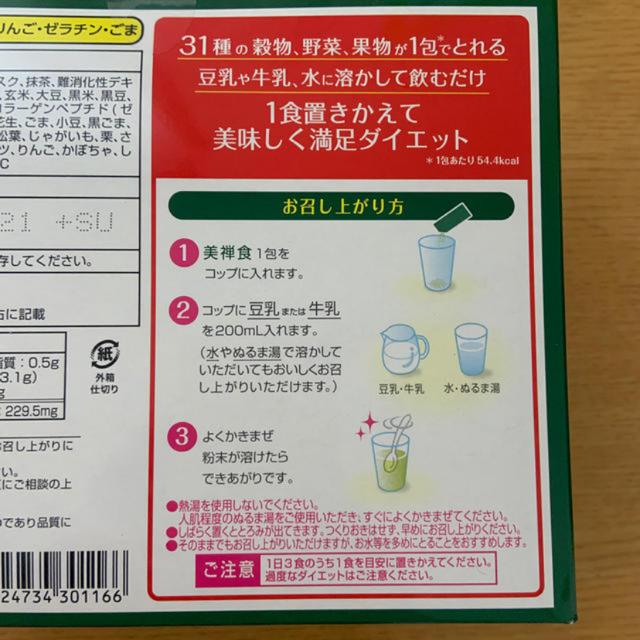 Dr.Ci Labo(ドクターシーラボ)のドクターシーラボ  美禅食 抹茶味 30包 新品未使用 コスメ/美容のダイエット(ダイエット食品)の商品写真