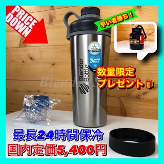 ◆お得♪◆ ブレンダーボトル シルバー&底カバー2点セット 保冷 高品質★⑥C(トレーニング用品)