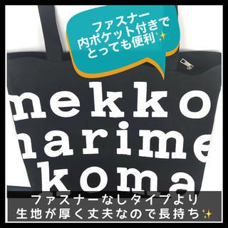 marimekko - マリメッコ トートバッグ ブラック ファスナー 内ポケット付き 生地厚め 新品