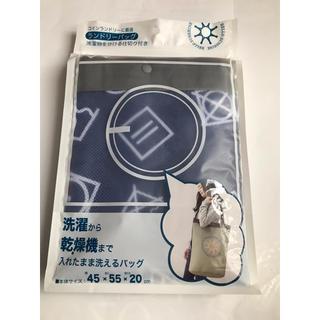 ランドリーバッグ(日用品/生活雑貨)