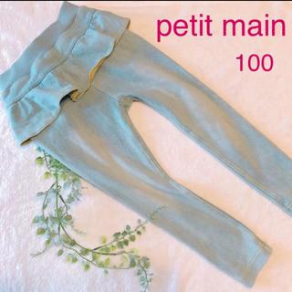 petit main - プティマイン  ❤️ 100 フリル付きデニム フリルつきデニム