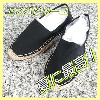 【夏に履きたい❗】新品 エスパドリーユ シューズMサイズ ブラック