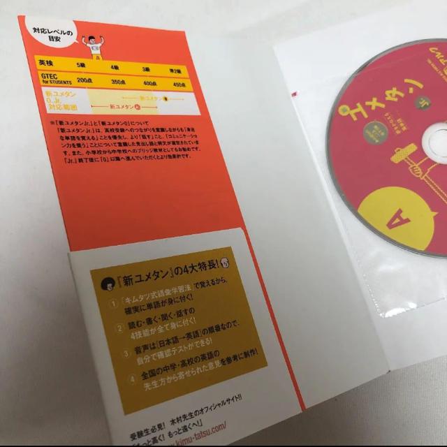 新ユメタンJr. 夢をかなえる英単語  エンタメ/ホビーの本(語学/参考書)の商品写真