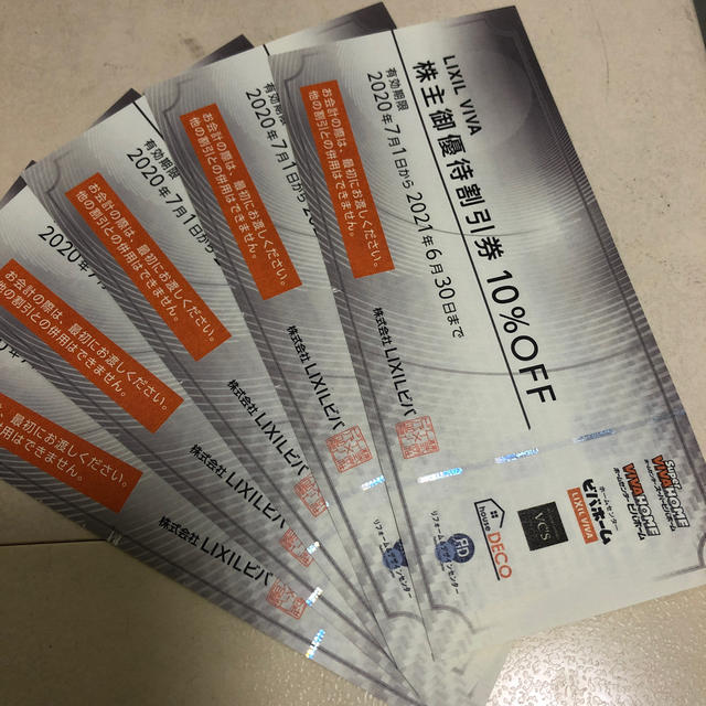 LIXILビバの株主 チケットの優待券/割引券(ショッピング)の商品写真