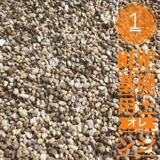 最高品質 多肉 観葉植物 1リットル 基礎用土オレンジ 送料無料 即購入歓迎(その他)