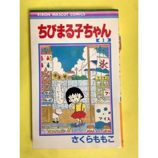 マルコ1巻(少年漫画)