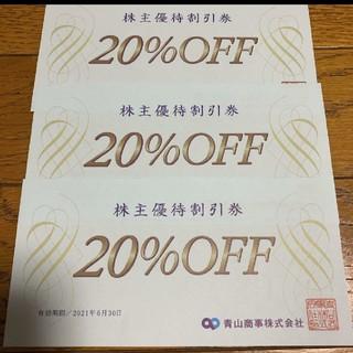 アオヤマ(青山)の青山商事(洋服の青山)20%割引券 3枚 (ショッピング)