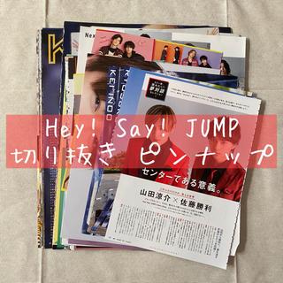 ヘイセイジャンプ(Hey! Say! JUMP)のHey! Say! JUMP 切り抜き(アート/エンタメ/ホビー)