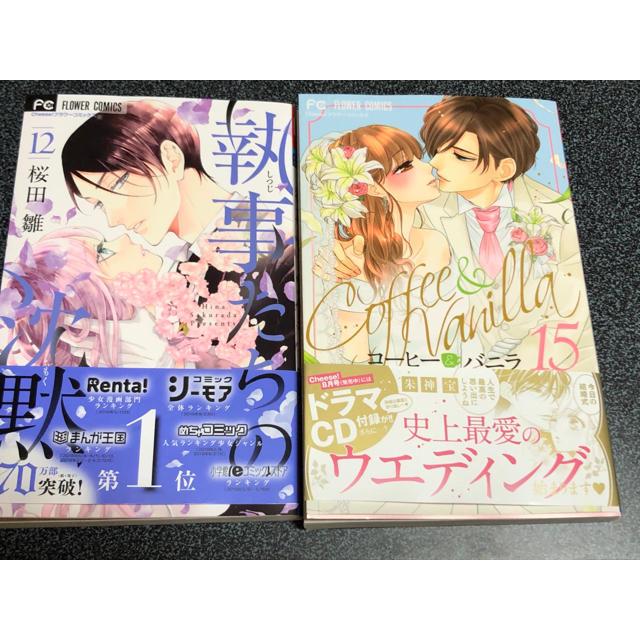 執事たちの沈黙 12、コーヒー&バニラ 15 エンタメ/ホビーの漫画(少女漫画)の商品写真