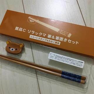 サンエックス(サンエックス)の新品未使用品  リラックマの可愛い箸と箸置き セット♡(カトラリー/箸)