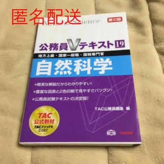 公務員試験 参考書 自然科学 TAC