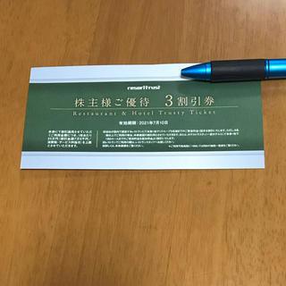 リゾートトラスト株主優待券(その他)