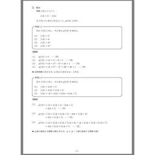 数学プリント(語学/参考書)
