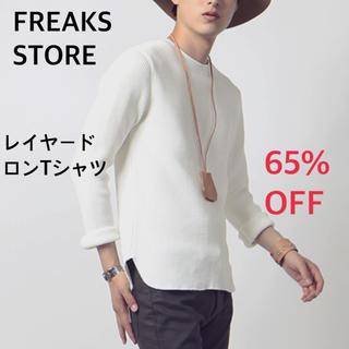 フリークスストア(FREAK'S STORE)の【美品65%OFF】フリークスストア レイヤードワッフルロングTシャツ ホワイト(Tシャツ/カットソー(七分/長袖))