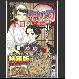 【鬼滅の刃】  21巻  特装版    (少年漫画)