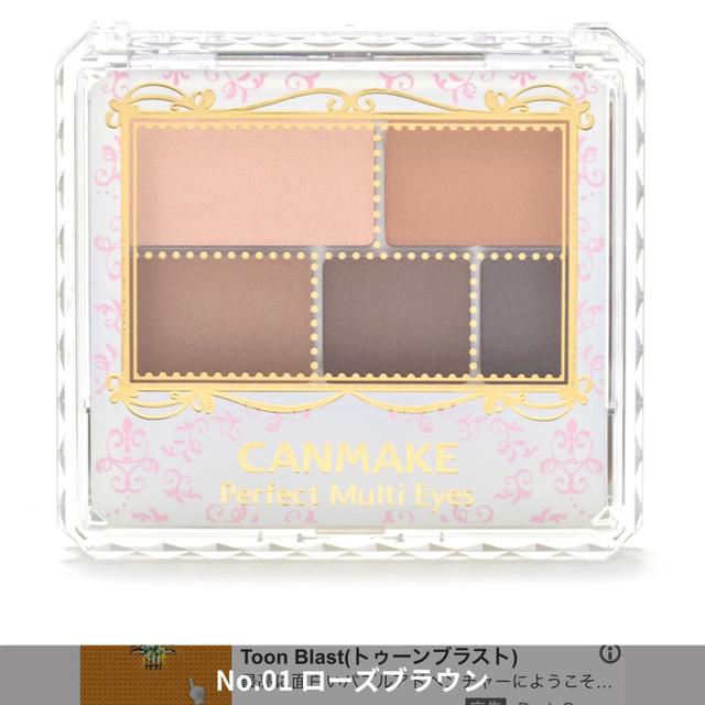 CANMAKE(キャンメイク)のCANMAKE パーフェクトマルチアイズ コスメ/美容のベースメイク/化粧品(アイシャドウ)の商品写真