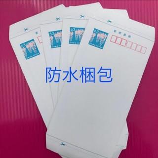 4枚📨63円ミニレター✉️綺麗に防水梱包してお届けしますβ⑦(使用済み切手/官製はがき)
