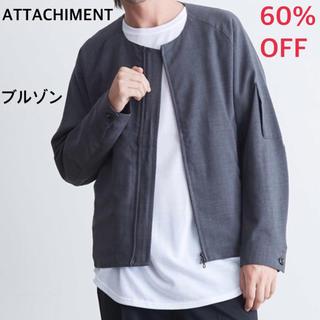 アタッチメント(ATTACHIMENT)の【美品60%OFF】アタッチメント グレー ブルゾン(ブルゾン)