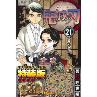 鬼滅の刃 21巻 シール付き 特装版(少年漫画)