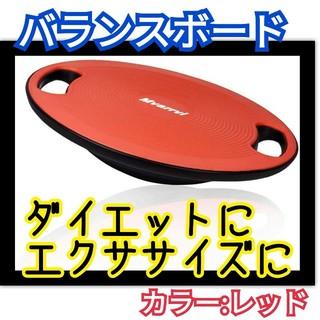 バランスボード トレーニング ダイエット器具 直径40cm 丸形 724(トレーニング用品)