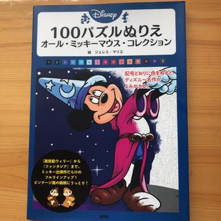 コウダンシャ(講談社)のDisney100パズルぬりえオール・ミッキーマウス・コレクション(アート/エンタメ)