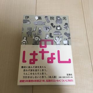 タカラジマシャ(宝島社)ののはなし 伊集院光 宝島社(アート/エンタメ)