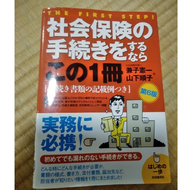 社会保険の手続きをするならこの1冊 はじめの一歩 第6版 エンタメ/ホビーの本(ビジネス/経済)の商品写真