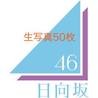 欅坂46(けやき坂46) - 日向坂46 生写真 計50枚 まとめ売り