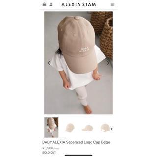 アリシアスタン(ALEXIA STAM)のbabyalexia(帽子)