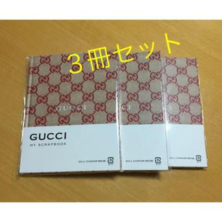 グッチ(Gucci)のGUCCI BAILA 付録 3冊セット 新品 ノート(ノート/メモ帳/ふせん)