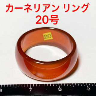天然石 カーネリアン リング ワイド 激安(リング(指輪))