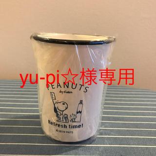 スヌーピー(SNOOPY)のyu-pi☆様専用  スヌーピーコップ2色&メタルリール(歯ブラシ/歯みがき用品)