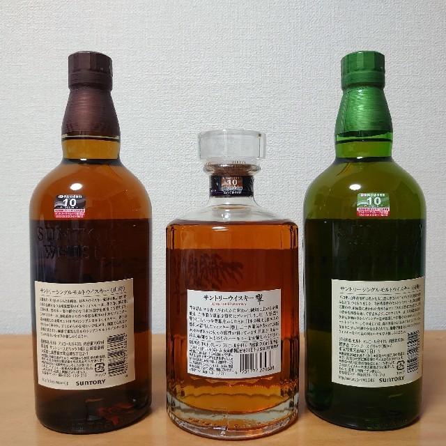 サントリー(サントリー)の山崎 白州 響JH 3本セット 食品/飲料/酒の酒(ウイスキー)の商品写真