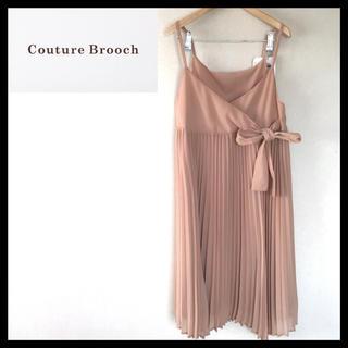クチュールブローチ(Couture Brooch)のクチュールブローチ 新品未使用 サイドリボンキャミワンピース S ベージュ(ひざ丈ワンピース)