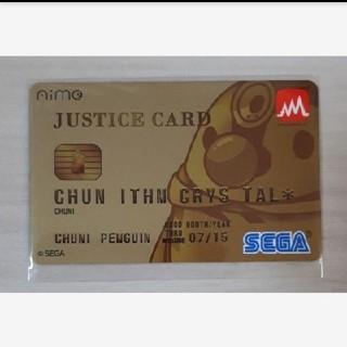 セガ(SEGA)のチュウニズム aimeカード(カード)
