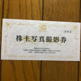 スタジオアリス写真撮影券(その他)