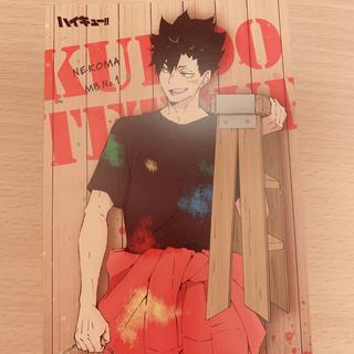 黒尾鉄朗 ポストカード(その他)