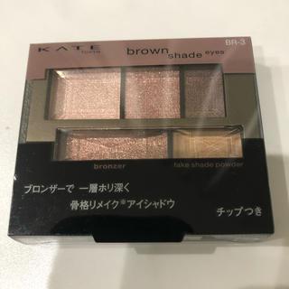 KATE - ブラウンシェードアイズBR-3