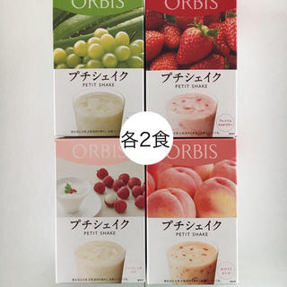 オルビス(ORBIS)のオルビス ★ プチシェイク★8食セット(ダイエット食品)