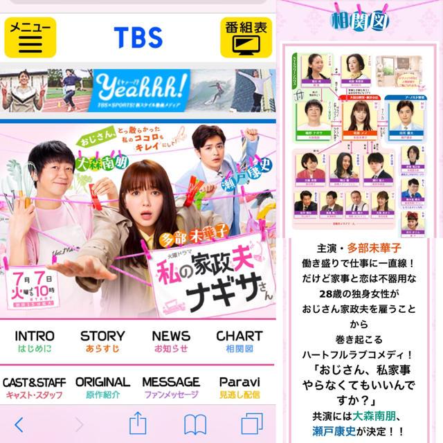 ☆7/7(火)ドラマ放送START☆ 家政夫のナギサさん エンタメ/ホビーの漫画(女性漫画)の商品写真