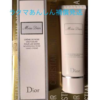Dior - ディオール ミスディオール ハンドクリーム